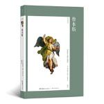 艺术与观念 02:鲁本斯,[英]克里斯廷・洛泽・贝尔金(Kristin Lohse Belkin) ,,湖南美术出版社