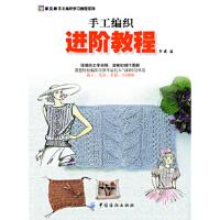 手工编织进阶教程,阿瑛编,中国纺织出版社,9787506467605【正版书 放心购】
