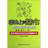【正版二手书9成新左右】舌尖上的超市:如何在超市选购食品 张德纯,张蘅 北京科学技术出版社