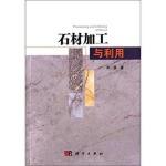 【XSM】石材加工与利用 刘强 科学出版社有限责任公司9787030458803