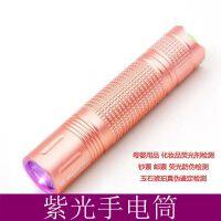 365NM验钞灯紫外线荧光剂检测笔紫光手电筒检测化妆品面膜荧光灯