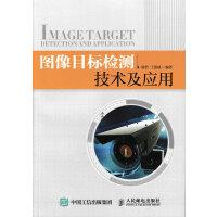 图像目标检测技术及应用