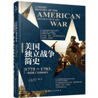美国独立战争简史