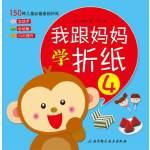 我跟妈妈学折纸4,卢英惠,北京科学技术出版社【新书店 正版书】
