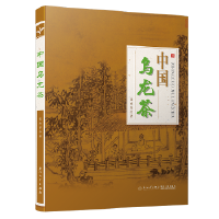 中国乌龙茶(第二版) 张水存 厦门大学出版社【新华书店 原装正版图书】
