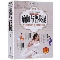 正版书籍 瑜伽全彩图解瑜伽与普拉提教程 哈他艾扬格瑜伽书籍 初学者从新手到高手女性减肥塑身零基础教程书籍