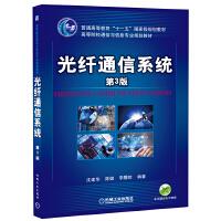 光纤通信系统(第3版,高等院校通信与信息专业规划教材)