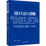 设计方法与策略:代尔夫特设计指南