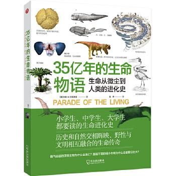 35亿年的生命物语 一部严谨、有料、有趣的科普/文化读物;全方位、多角度、大场面展示生命进化的科学巨著;小学生、中学生、大学生都要读的生命进化史;美国历史学家、人类学家、社会学家终其一生打磨之作