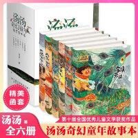 汤汤奇幻童年故事本(套装共6册)