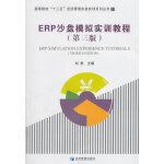 ERP沙盘模拟实训教程(第3版)
