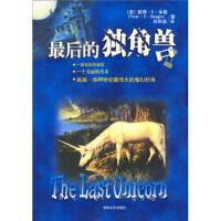 【二手书8成新】后的独角兽:一部20世纪的魔幻经典 [美] 彼得・S・毕格,刘宗迪 吉林文史出版社