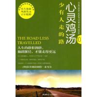 【正版二手书9成新左右】心灵鸡汤:少有人走的路 东方笑 陕西师范大学出版社