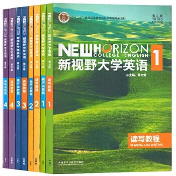 十二五规划教材新视野大学英语 第三版 读写教程 视听说教程 学生用书图片