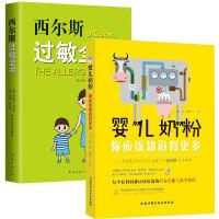 婴儿奶粉 你应该知道得更多+西尔斯过敏全书 崔玉涛作序推荐 共2册 婴幼儿奶粉安全常识选购百科书籍 适合家庭的小百科全