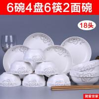 18件碗盘碟套装家用景德镇瓷碗筷陶瓷器吃饭套碗盘子中式组合餐具-碗盘碟套装简爱世家 6碗6筷4盘2面碗