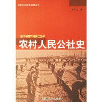 农村人民公社史 罗平汉 福建人民出版社 9787211051762