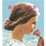 海伦的大世界――海伦 凯勒的一生 文:(美)多琳拉帕波特 图:(美)马特塔瓦雷斯 绘 北京联合出版公司 9787550