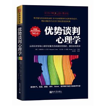 优势谈判心理学(pdf+txt+epub+azw3+mobi电子书在线阅读下载)