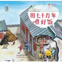 果壳阅读・生活习惯简史--用七十万年煮好饭(平装)