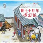 果壳阅读·生活习惯简史--用七十万年煮好饭(平装)