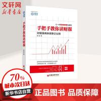 手把手教你读财报 中国经济出版社