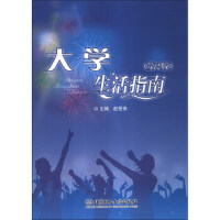 大学生活指南(第2版) 9787564066987
