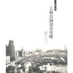 【RZ】上海公园设计史略 周向频,陈�椿� 同济大学出版社 9787560839912