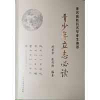 【正版二手书9成新左右】青少年立志必读-名高校名毕业生推荐 刘安宗 军事科学出版社