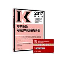 2017考研政治考前冲刺背诵手册(高教版) 9787040458909