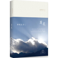 莲花:精装典藏版,安妮宝贝,北京十月文艺出版社,9787530214930