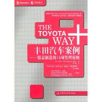 丰田汽车案例:精益制造的14项管理原则 [美] 杰弗里・莱克,李芳龄 中国财政经济出版社 9787500576174