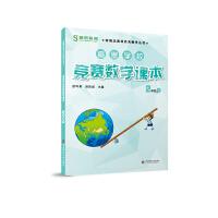 高思学校竞赛数学课本・二年级(下)