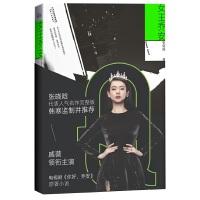 女王乔安(戚薇主演电视剧《你好,乔安》原著小说,张晓晗代表人气名作完整版。附赠明星版海报)