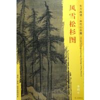 东方画谱・宋代山水画菁华高清摹本・风雪松杉图