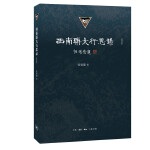 西南联大行思录(增订版)