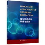 膜生物反应器设计与应用