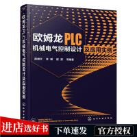 欧姆龙PLC机械电气控制设计及应用实例 欧姆龙plc编程入门书籍 欧姆龙plc编程从入门到精通 欧姆龙plc自学教程书