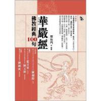 现货 【台湾原版】佛教�典100句:�A�澜�