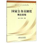国家公务员制度概论新编,施炜,朱诗华 著,中国矿业大学出版社,9787564637859