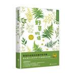 野草物语,刘丽丽,文化发展出版社,9787514224641