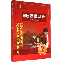 初级汉语口语 2 (第三版)