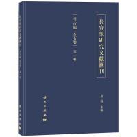 长安学研究文献汇刊・考古编・金石卷 第一辑
