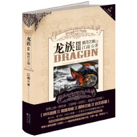 【正版二手书9成新左右】龙族3:黑月之潮(上 江南 长江出版社
