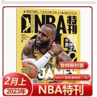 【2020年2期现货】NBA特刊杂志2020年1月下第2期 勒布朗.詹姆斯 35岁 雄心依旧 附赠勒布朗.詹姆斯&凯里