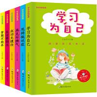 学会自我管理全6册 儿童经典文学故事书 8-12-15岁小学生课外阅读儿童成长励志文学故事  青少年性格好习惯自我管理情商励志书籍校园故事
