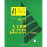 人工智能在计算机游戏和动画中的应用,[美]方约翰 ,班晓娟,艾迪明,清华大学出版社,9787302081982