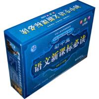 当天发货正版 初中生语文新课标必读(套书)(适用于7-9年级)(赠送300元VIP上网卡) 张定远 北京科学技术出版社