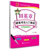 华夏万卷 钢笔字帖:田英章硬笔书法入门教程 行书速成练习