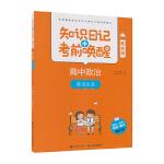 (2019)知识日记+考前唤醒 高中政治 政治生活(酷练版)